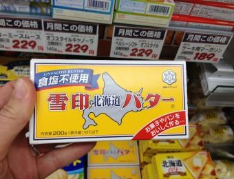 Unsalted-butter-Hokkaido
