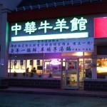 En Chine, la certification du «halal» pose problème