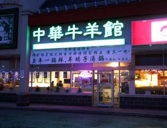 2011129-chinese-halal-restaurant